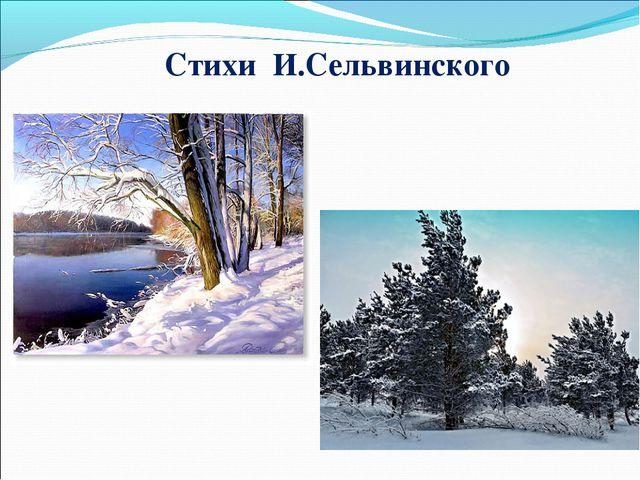Стихи И.Сельвинского