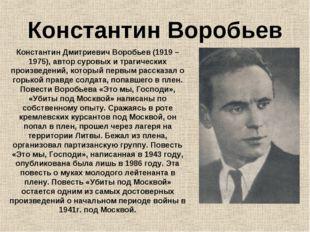 Константин Воробьев Константин Дмитриевич Воробьев (1919 – 1975), автор суров