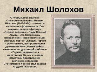 Михаил Шолохов С первых дней Великой Отечественной войны Михаил Шолохов (1905