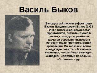 Василь Быков Белорусский писатель-фронтовик Василь Владимирович Быков (1924 –