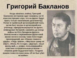 Григорий Бакланов Когда началась война, Григорий Бакланов экстерном сда