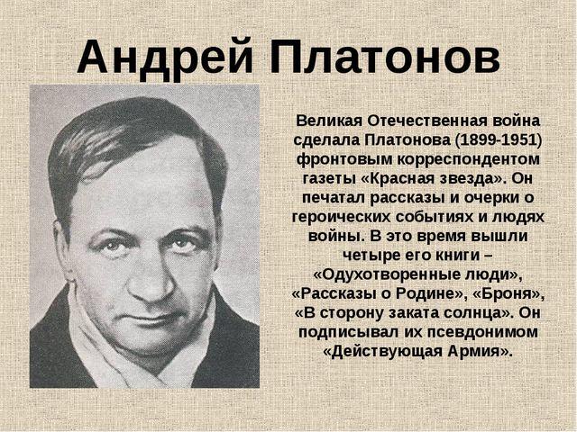 Андрей Платонов Великая Отечественная война сделала Платонова (1899-1951) фро...