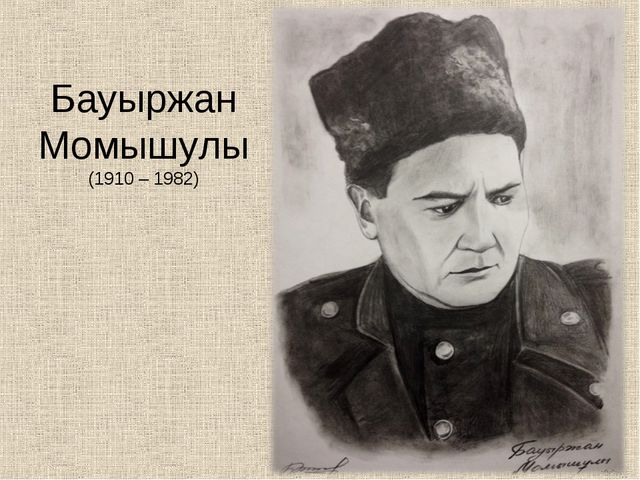 Бауыржан Момышулы (1910 – 1982)