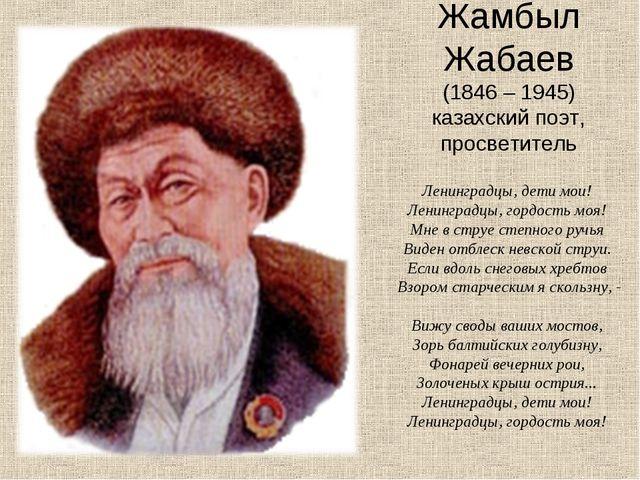 Жамбыл Жабаев (1846 – 1945) казахский поэт, просветитель Ленинградцы, дети м...