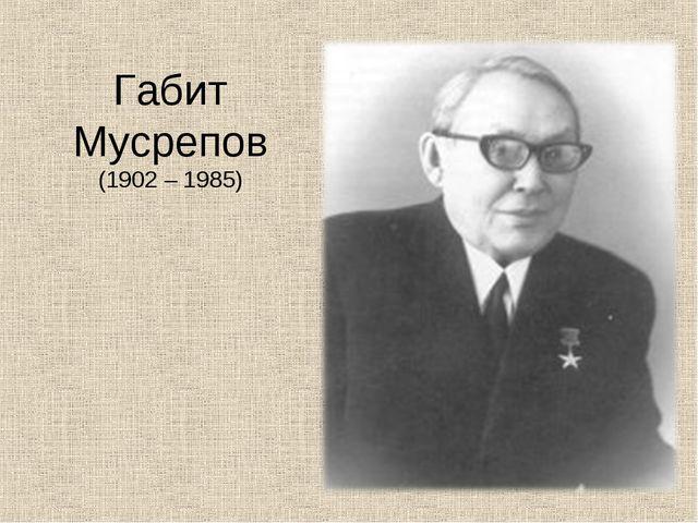 Габит Мусрепов (1902 – 1985)