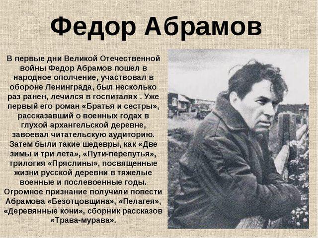 Федор Абрамов В первые дни Великой Отечественной войны Федор Абрамов пошел в...