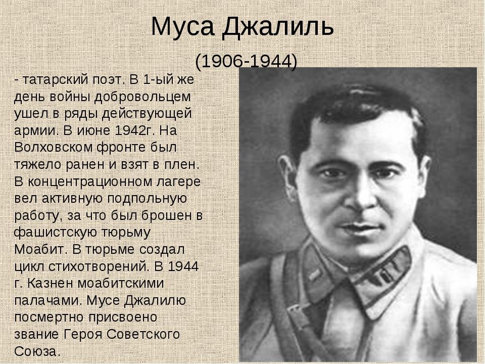 Муса Джалиль (1906-1944) - татарский поэт. В 1-ый же день войны добровольцем...