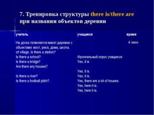 7. Тренировка структуры there is/there are при названии объектов деревни учит
