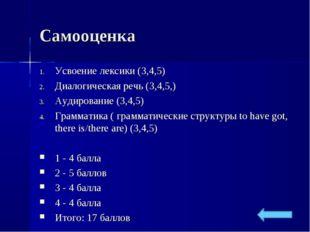 Самооценка Усвоение лексики (3,4,5) Диалогическая речь (3,4,5,) Аудирование (
