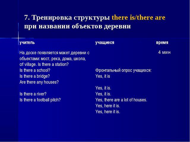 7. Тренировка структуры there is/there are при названии объектов деревни учит...