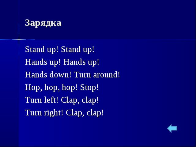 Зарядка Stand up! Stand up! Hands up! Hands up! Hands down! Turn around! Hop,...
