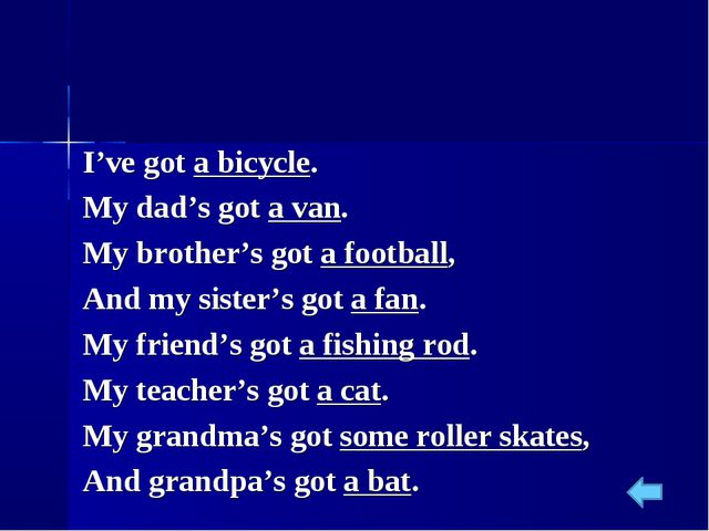 I've got a bicycle. My dad's got a van. My brother's got a football, And my s...