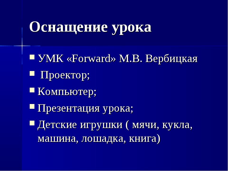 Оснащение урока УМК «Forward» М.В. Вербицкая Проектор; Компьютер; Презентация...