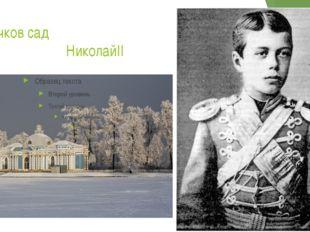 Аничков сад НиколайII