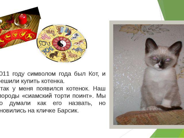 В 2011 году символом года был Кот, и мы решили купить котенка. Вот так у мен...