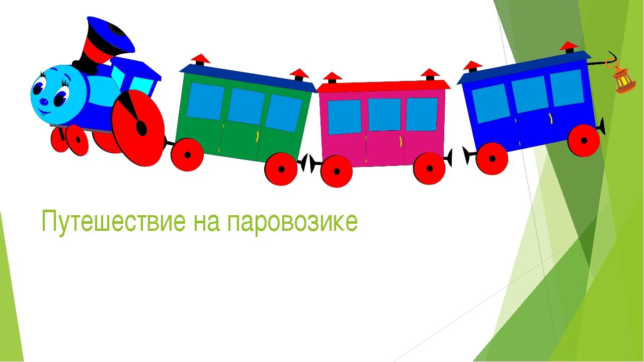 Путешествие на паровозике