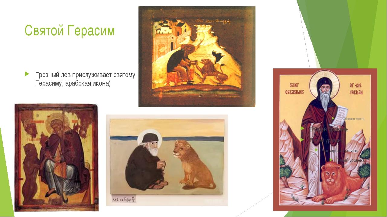 Святой Герасим Грозный лев прислуживает святому Герасиму, арабская икона)