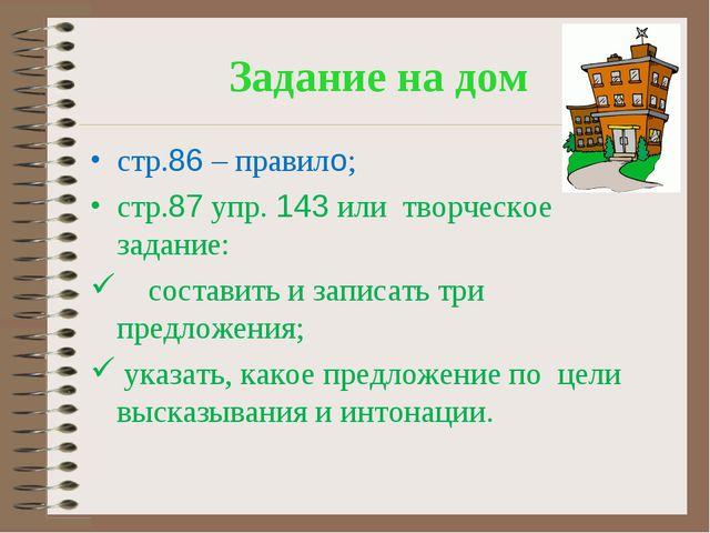 Задание на дом стр.86 – правило; стр.87 упр. 143 или творческое задание: сост...