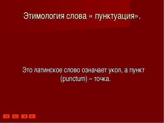 Этимология слова « пунктуация». Это латинское слово означает укол, а пункт (p...
