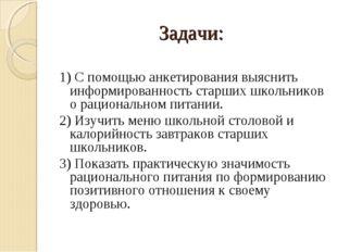 Задачи: 1) С помощью анкетирования выяснить информированность старших школьни