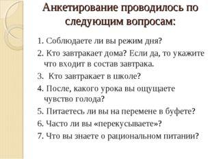 Анкетирование проводилось по следующим вопросам: 1. Соблюдаете ли вы режим дн