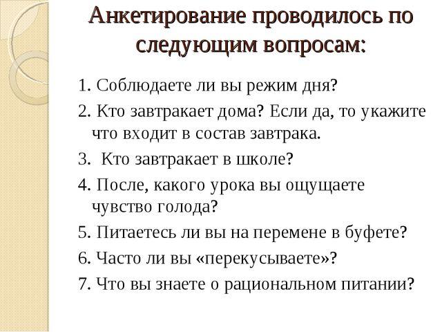 Анкетирование проводилось по следующим вопросам: 1. Соблюдаете ли вы режим дн...