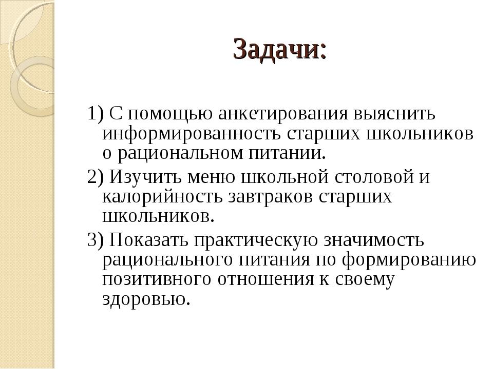 Задачи: 1) С помощью анкетирования выяснить информированность старших школьни...