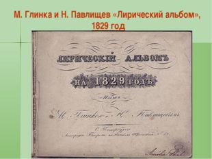 М. Глинка и Н. Павлищев «Лирический альбом», 1829 год