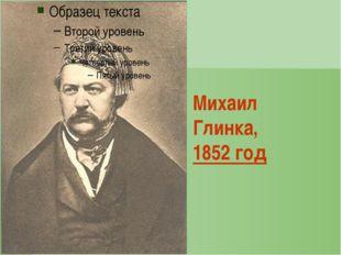 Михаил Глинка, 1852 год