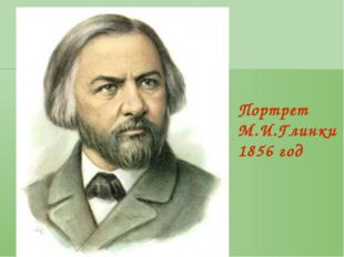 Портрет М.И.Глинки 1856 год