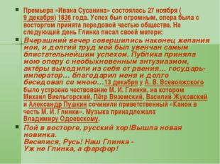 Премьера «Ивана Сусанина» состоялась 27ноября (9 декабря) 1836 года. Успех