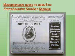 Медаль «В память открытия памятника М. И. Глинке в Смоленске»., Санкт-Петерб