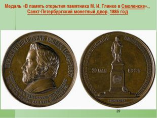 Картина В. Е. Артамонова «А. С. Пушкин и В. А. Жуковский у М. И. Глинки» на