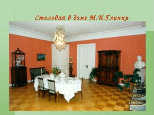 Столовая в доме М.И.Глинки