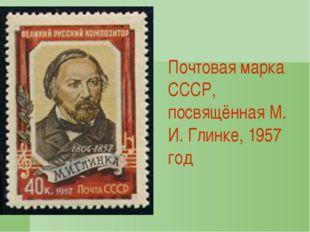 Почтовые марки России, посвящённые 200-летию со дня рождения М. И. Глинки, 2