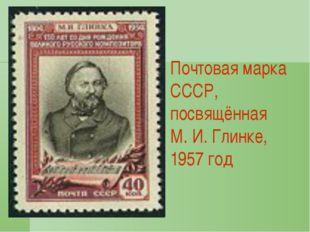 Патриотическая песня Михаила Глинки в период с 1991 по 2000 год являлась офи