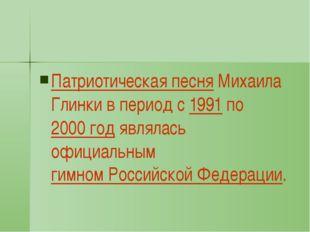 В честь М. И Глинки названы: Государственная академическая капелла Санкт-Пет