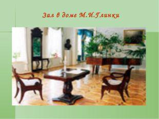 Зал в доме М.И.Глинки