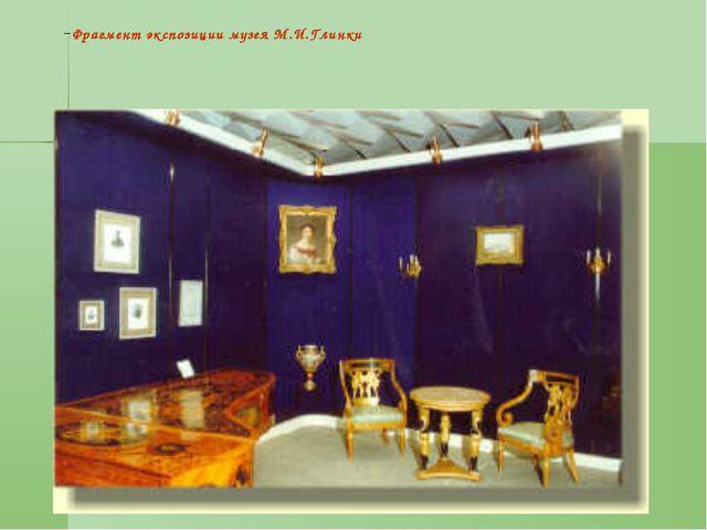 Фрагмент экспозиции музея М.И.Глинки