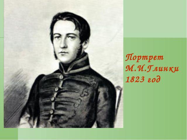 Портрет М.И.Глинки 1823 год