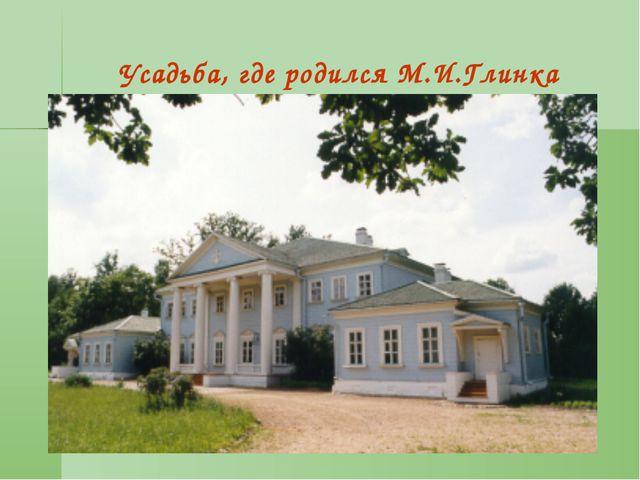 Усадьба, где родился М.И.Глинка