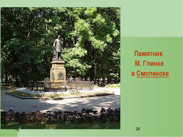 Памятник М. Глинке в Смоленске