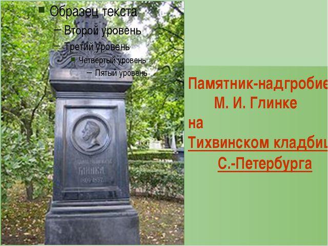 Памятник-надгробие М. И. Глинке на Тихвинском кладбище С.-Петербурга