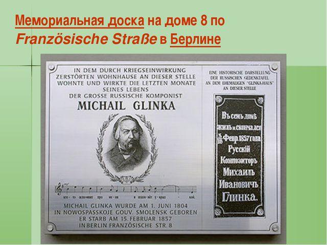Медаль «В память открытия памятника М. И. Глинке в Смоленске»., Санкт-Петерб...