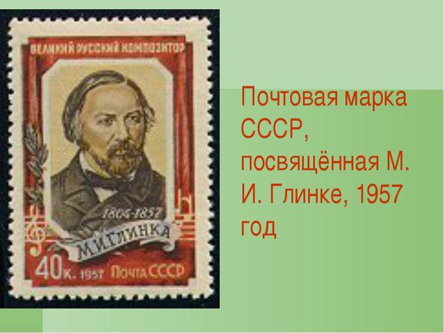 Почтовые марки России, посвящённые 200-летию со дня рождения М. И. Глинки, 2...