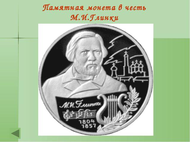 Почтовая марка СССР, посвящённая М. И. Глинке, 1957 год