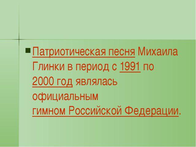В честь М. И Глинки названы: Государственная академическая капелла Санкт-Пет...