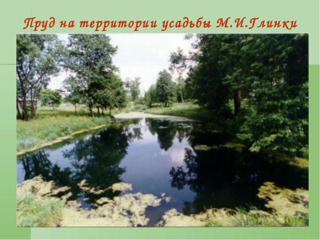 Пруд на территории усадьбы М.И.Глинки