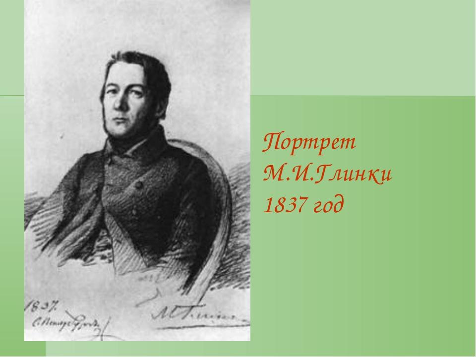 Портрет М.И.Глинки 1837 год