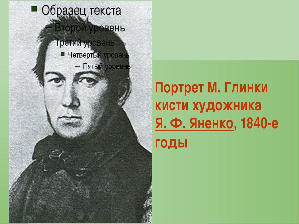Портрет М. Глинки кисти художника Я. Ф. Яненко, 1840-е годы